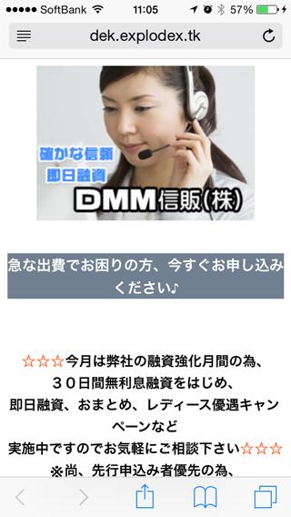 DMM信販