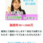 「AOI BANK」はヤミ金なので連絡を取っては行けません!