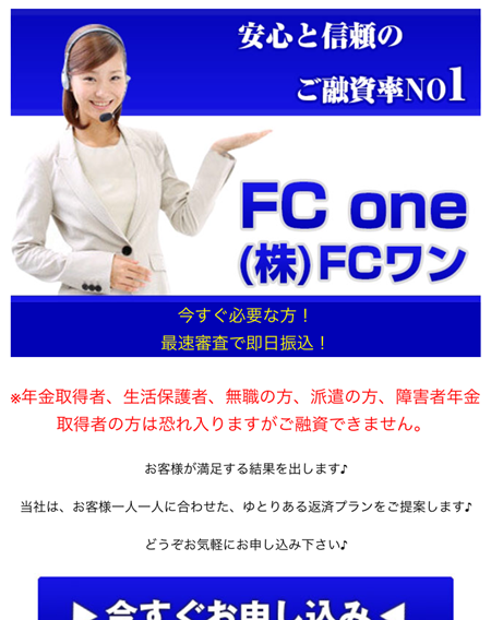 fc one