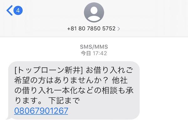 トップローン新井
