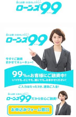 ローンズ99という融資サイトはヤミ金です。キャッシングしないように。