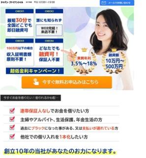 ジャパンファイナンシャル